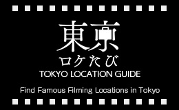 TOKYO LOCATION GUIDE
