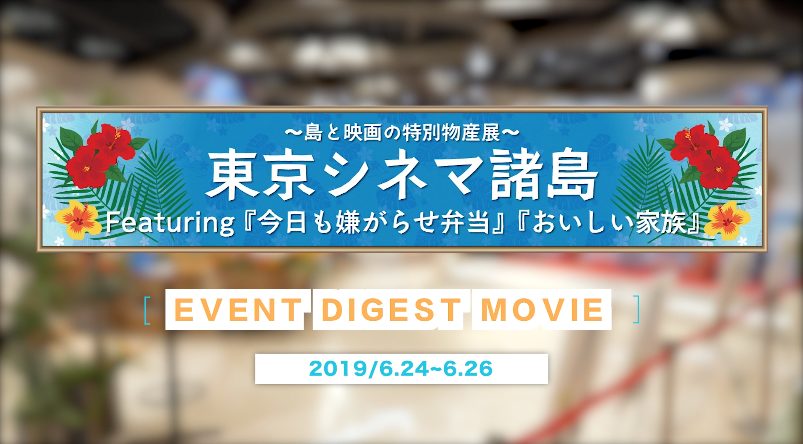 """ Islands of Cinema, Tokyo – Special Exhibition of Movies and Islands"" Movie Digest"